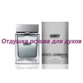 Отдушка по мотиву The One Grey for Men (Dolce & Gabbana) 683M