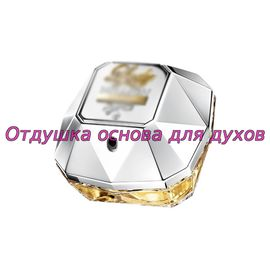 Отдушка по мотиву Lady million lucky (Paco Rabanne) 708W
